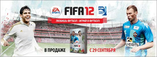 Fifa 12 в Gamepark.ru