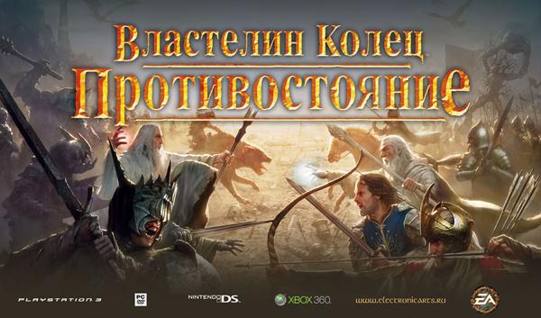 Игры Властелин Колец