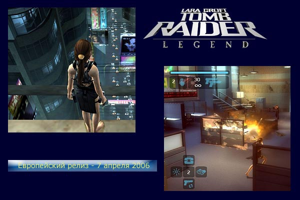 Tomb Raider Legend в пути