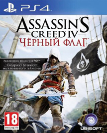 Assassin's Creed IV Чёрный флаг Bonus edition (PS4)