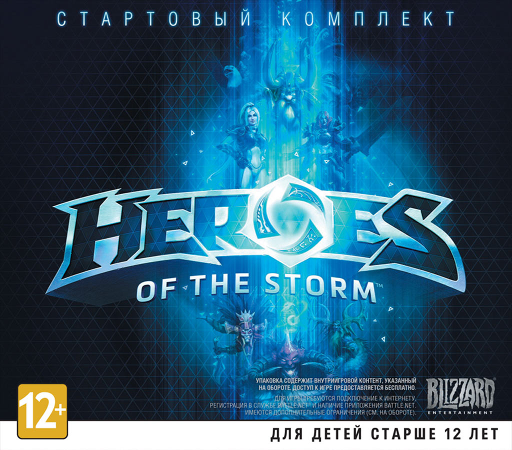 Heroes of the Storm (PC-Jewel)
