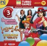 Turbo Games. Красная коллекция (PC)