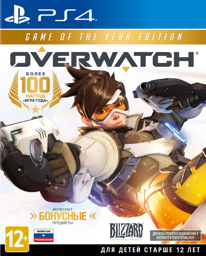 Overwatch: Game of the Year Edition (PS4) (GameReplay)