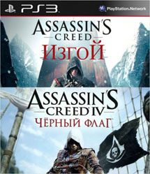 Assassin's Creed IV: Черный флаг + Assassin's Creed: Изгой (PS3)