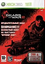 Gears of War 2 Pre-Sell (Xbox 360)
