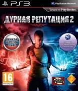 Дурная репутация 2 (inFAMOUS 2) (PS3)