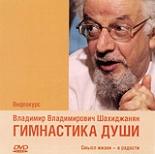 Гимнастика души. Видеокурс В.В. Шахиджанян (PC-DVD)