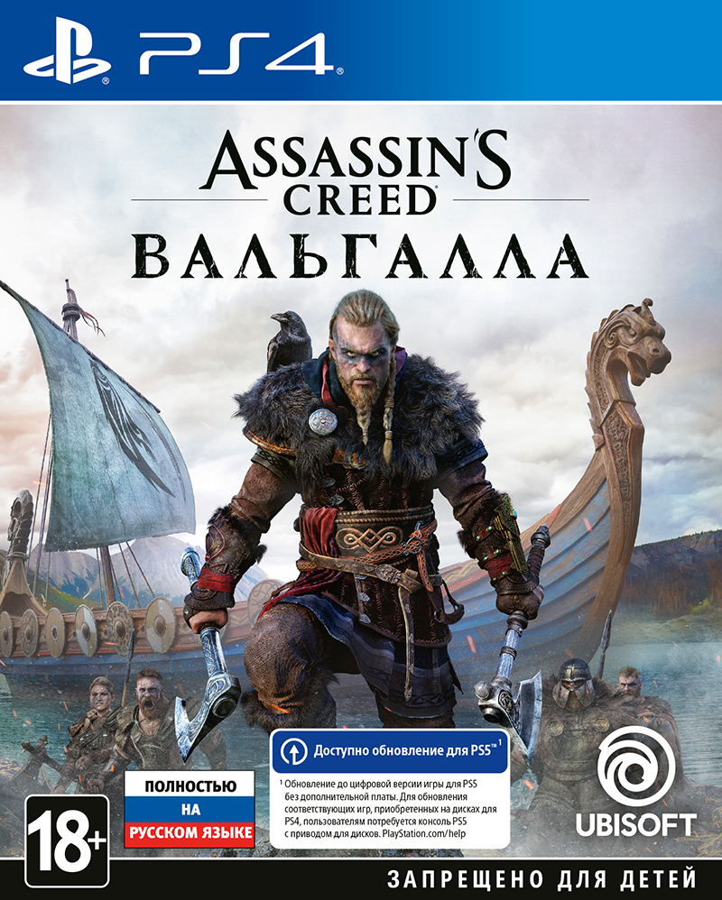 Assassin's Creed: Вальгалла (Valhalla) (PS4) (GameReplay)