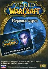 World of Warcraft Карта оплаты 60 дней для России (DVD)