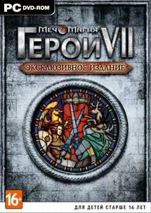 Герои VII. Меч и Магия. Эксклюзивное издание (PC-DVD)