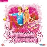 Стильные девчонки. История любви (PC) от GamePark.ru