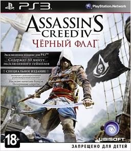 Assassin's Creed IV Чёрный флаг. Специальное издание (GameReplay) (PS3) Ubisoft