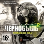 Чернобыль 2. Аномальная Зона  (PC-Jewel)