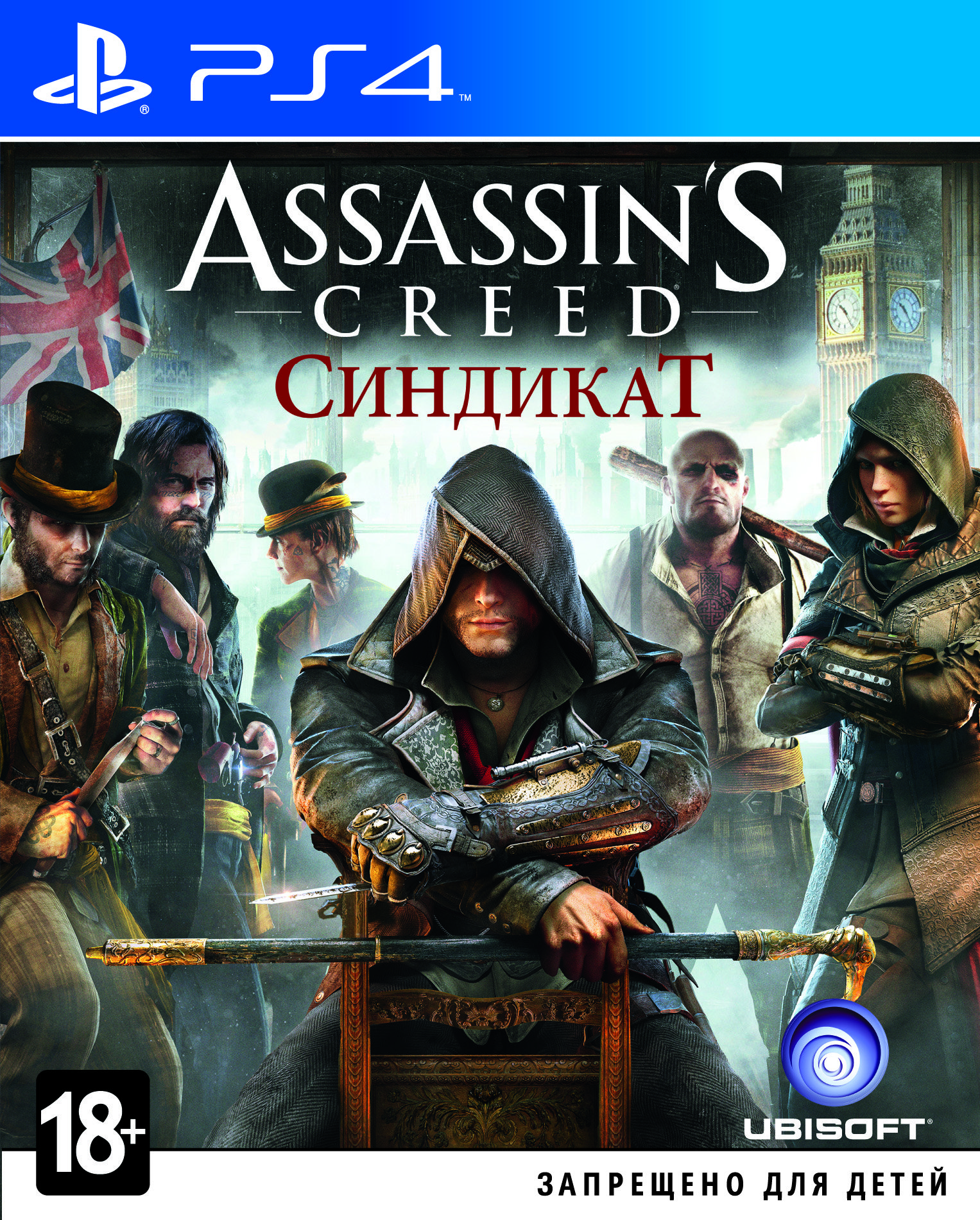 Assassin's Creed: Синдикат (PS4) (GameReplay)