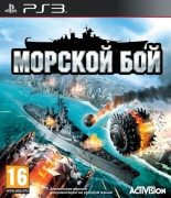 Морской Бой (PS3) (GameReplay) от GamePark.ru