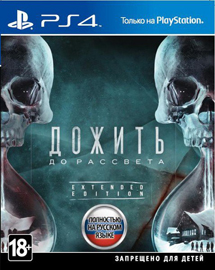 Дожить до рассвета (PS4) от GamePark.ru