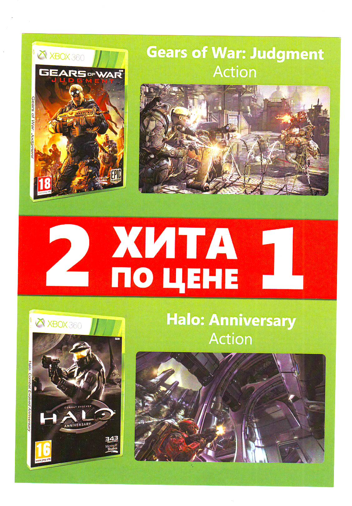 Gears of War: Judgment + Halo Anniversary (Xbox 360)