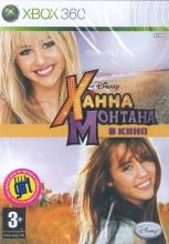 Ханна Монтана в кино (Hannah Montana The Movie) (Xbox 360)