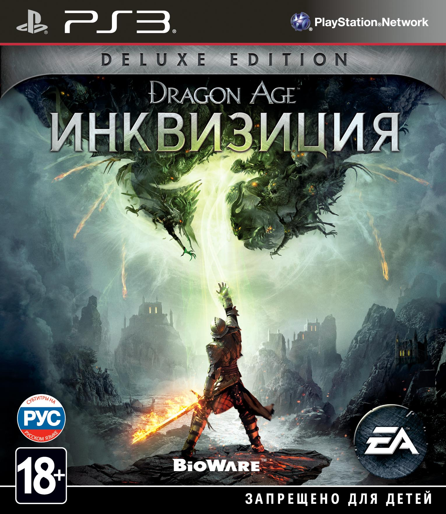 Dragon Age: Инквизиция Deluxe Edition (PS3)