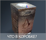 Что в коробке Assassin's Creed: Единство Guillotine Edition?
