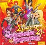Стильные девчонки: Рок-звезды (PC) от GamePark.ru