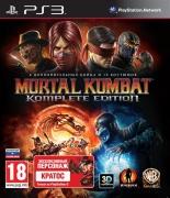 Mortal Kombat Komplete Edition (PS3) от GamePark.ru