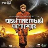 Обитаемый остров (PC-DVD)