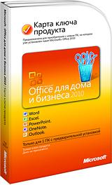 Microsoft Office для дома и бизнеса 2010 (карта ключа продукта)