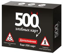 500 злобных карт. Дополнение, еще 200 карт