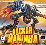 Engine of War. Адская Машина (PC-DVD)