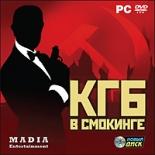 КГБ в смокинге (PC-DVD)