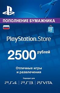 Карта оплаты PlayStation Network 2500 рублей (PS4)