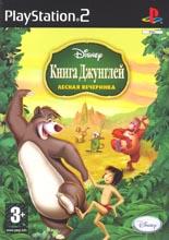 Книга Джунглей. Лесная вечеринка (PS2)