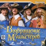 Возвращение мушкетеров (PC-DVD)