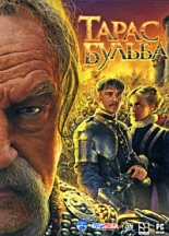 Тарас Бульба (PC-DVDbox)