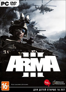 Arma III: Специальное Издание (PC-DVD)
