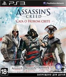Assassin's Creed. Сага о Новом Свете (PS3)