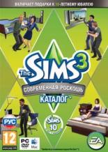 Sims 3: Каталог - Современная роскошь (PC-DVD)