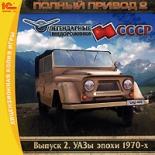 Полный привод 2: Легендарные внедорожники СССР. УАЗы эпохи 1970-х. (PC)