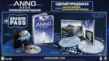 Anno 2205. Коллекционное издание (PC)