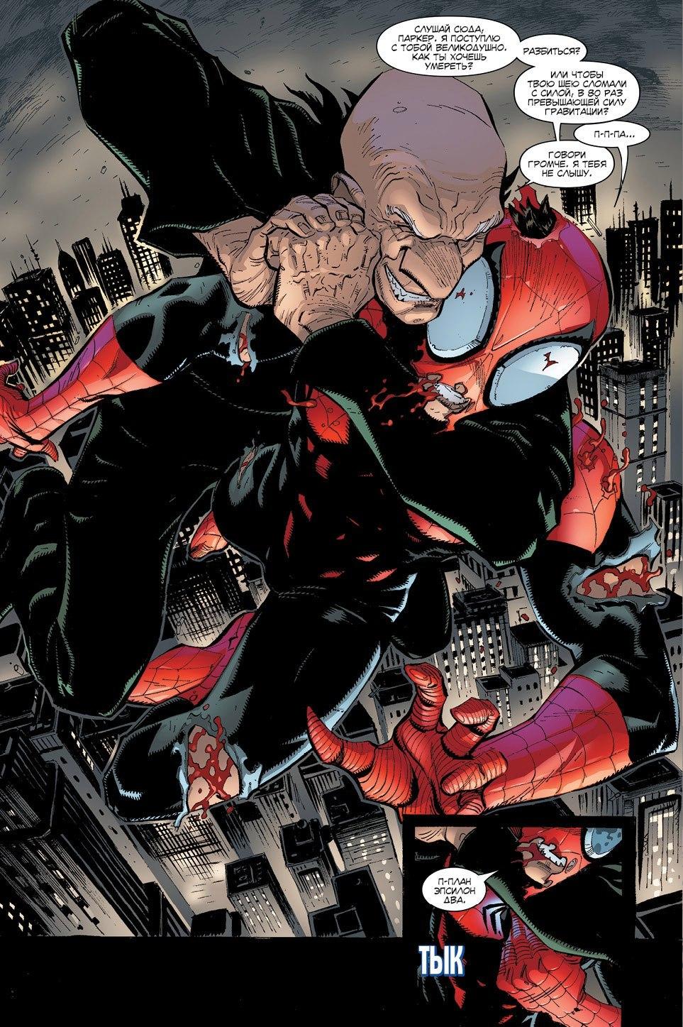 Совершенный человек паук комикс сам себе враг личная жизнь певицу максима