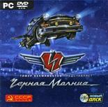 Черная Молния (PC-DVD)