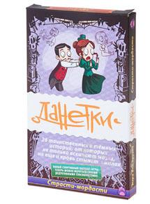 Данетки: Страсти-Мордасти от GamePark.ru