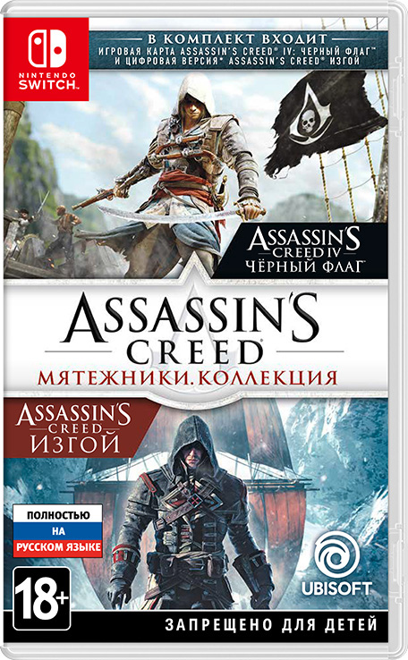 Assassin's Creed: Мятежники. Коллекция (Nintendo Switch) (GameReplay)