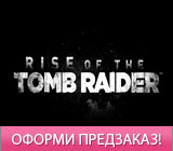 Открытие предзаказа на Rise of the Tomb Raider