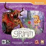 American McGee''s Grimm: Красавица и чудовище (PC) от GamePark.ru