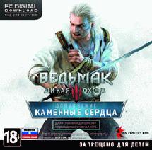 """Ведьмак 3: Дикая Охота - Дополнение """"Каменные Сердца"""" (PС-Jewel)"""
