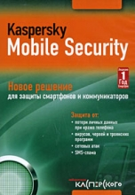 Антивирус Kaspersky Mobile Security (лицензия 1 год)
