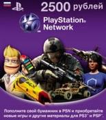 Карта оплаты PlayStation Network 2500 рублей (PS3)