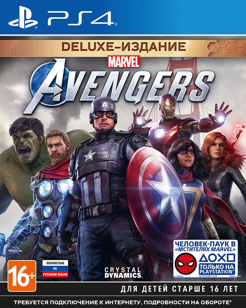 Мстители Marvel. Издание Deluxe (PS4) (GameReplay)